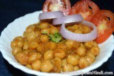kabuli safed chana masala recipe, चना मसाला