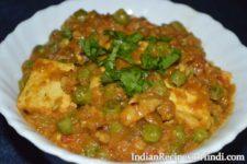 matar paneer dry recipe, मटर पनीर की सब्जी, matar paneer ki sukhi sabji