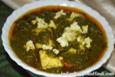 palak paneer, पालक पनीर की सब्जी, palak paneer recipe image