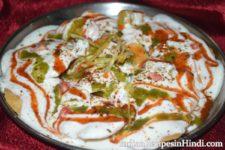 papdi chaat , papri chaat recipe, पापड़ी चाट बनाने की विधि