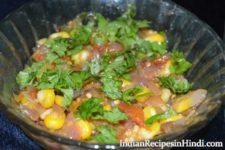 sweet corn baingan bharta, स्वीट कॉर्न भरता रेसिपी