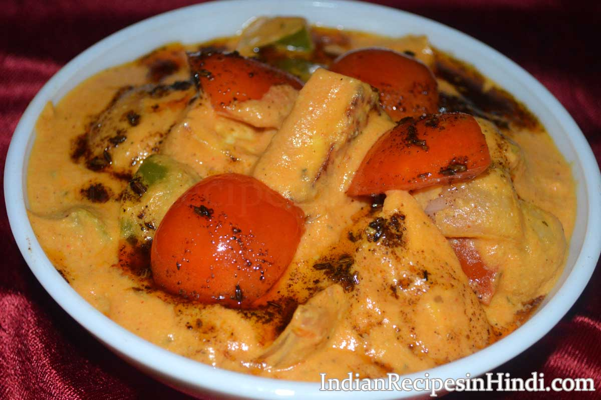 kadhai paneer, kadahi paneer recipe in hindi, कढ़ाई पनीर बनाने की विधि, kadahi paneer vegetable