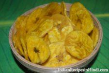 kele ke chips, कच्चे केले के चिप्स, banana chips in hindi