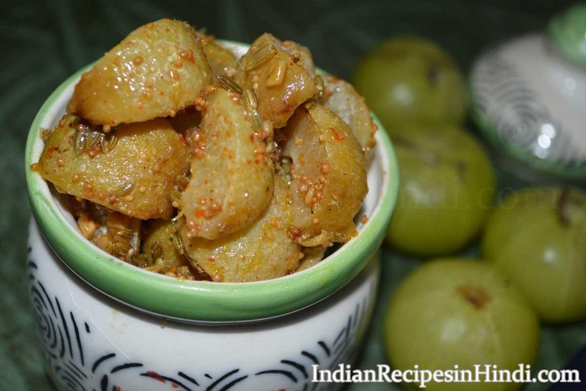 amla ka achar, आंवले का अचार रेसिपी, gooseberry pickle in Hindi