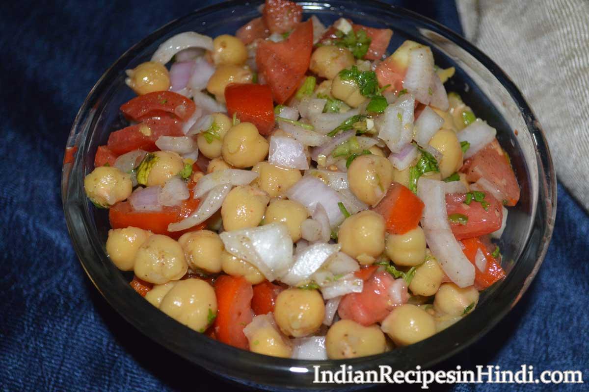 kabuli safed chana chaat salad, काबुली चना चाट सलाद रेसिपी