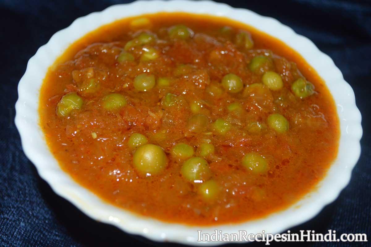 matar ki sabji, मटर की तरी वाली सब्जी, peas curry in Hindi