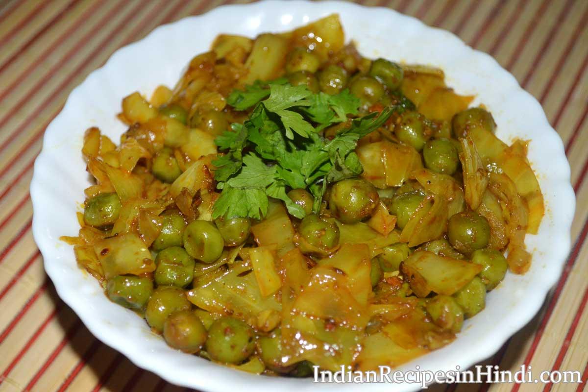 patta gobhi matar ki sabji, पत्ता गोभी मटर की सब्जी रेसिपी