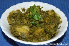 aloo palak ki sabji, आलू पालक की सब्जी, potato spinach vegetable in Hindi