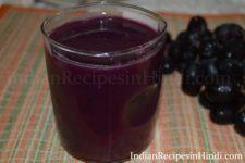 kale angoor ka juice, black grapes juice, काले अंगूर का रस banane ki vidhi