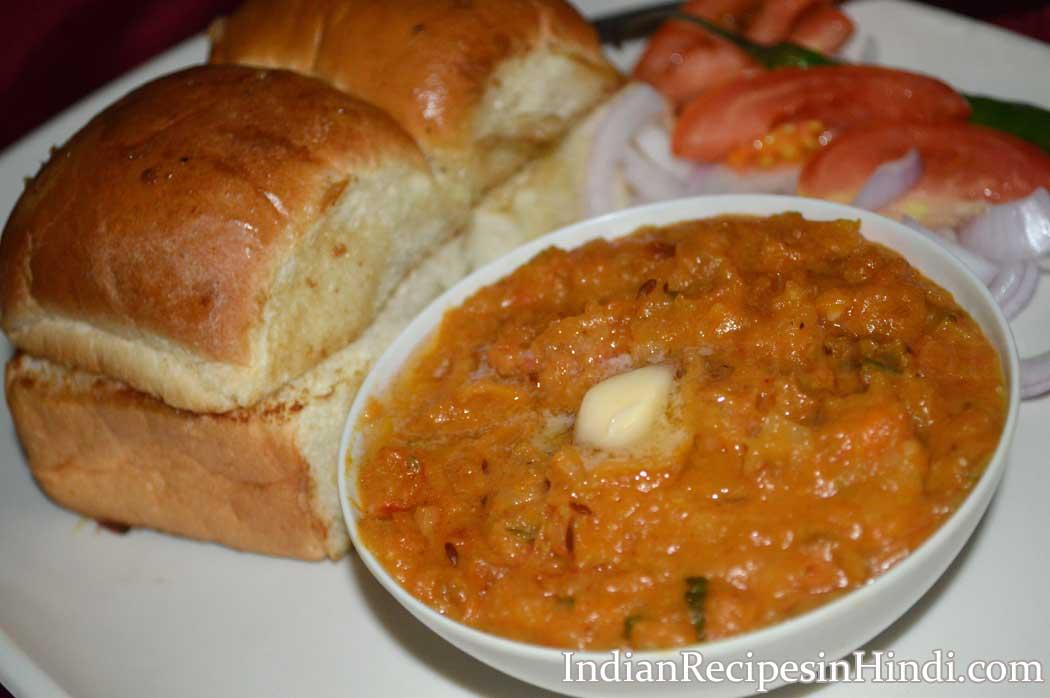 Pav Bhaji Recipe In Hindi प व भ ज र स प Indian Recipes In Hindi